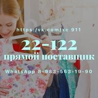 Платья и костюмы - Оптом Садовод 22-122