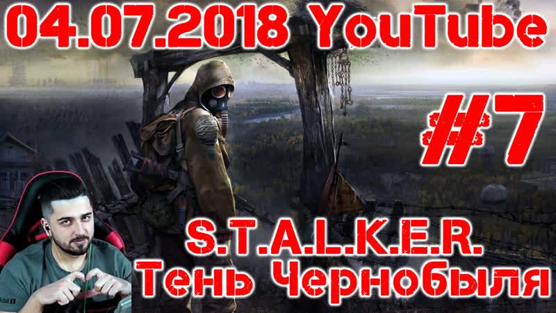 Hard Play ● 04.07.2018 ● YouTube серия ● S.T.A.L.K.E.R. Тень Чернобыля (7)