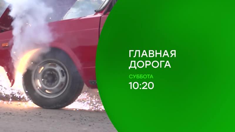 «Главная дорога» - суббота в 10:20 на НТВ