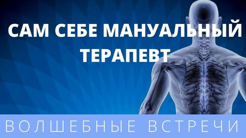 Лилия Карипанова Сам Себе Мануальный Терапевт