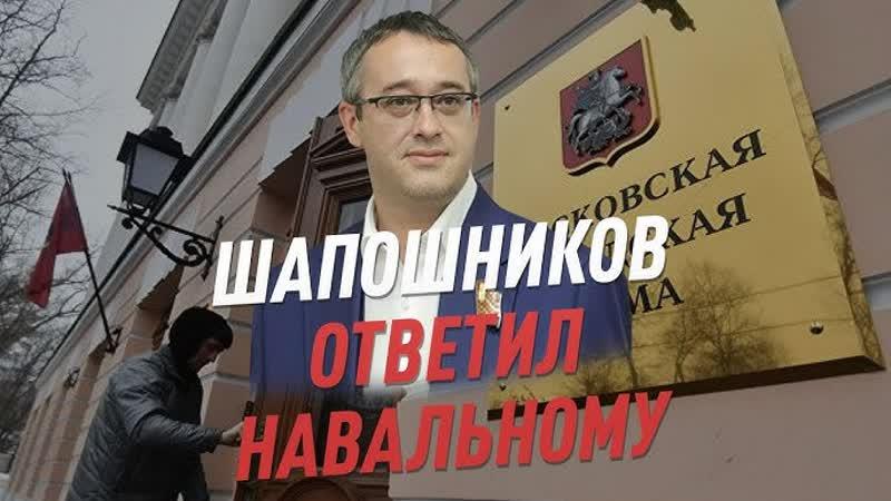 ЭКСКЛЮЗИВ ШАПОШНИКОВ ОТВЕТИЛ НАВАЛЬНОМУ