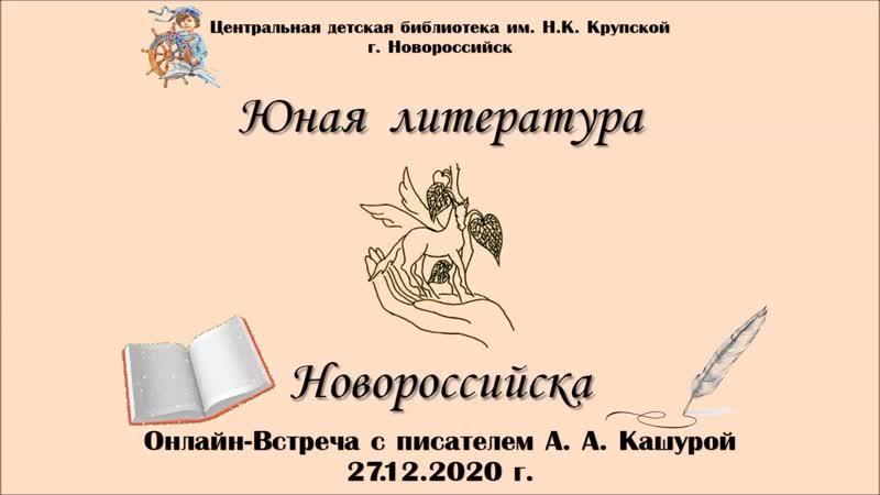 Онлайн-встреча детской писательницы Кашура Алёны Александровны и участников «Юная литература Новороссийска» (6+)