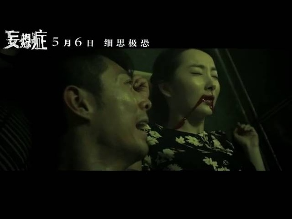 Paranoia Delusion 妄想症 妄想症之駭案三奇 (2016) Official Hong Kong Trailer HD 1080 HK Neo Film Sexy