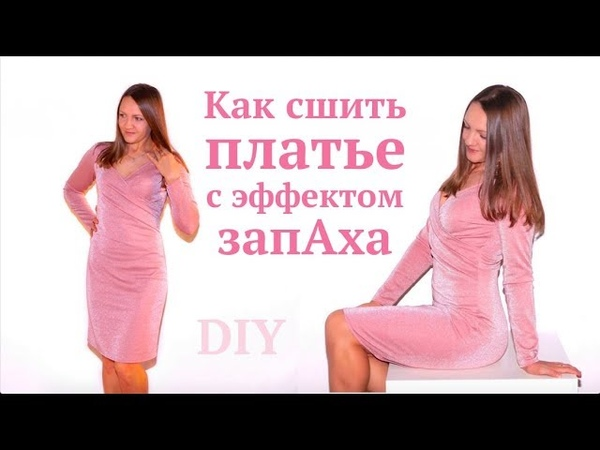 Как сшить праздничное или повседневное платье с эффектом запАха DIY sewing