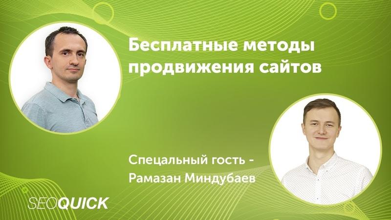 Аудит сайтов с Рамазаном Миндубаевым 19 03 2020