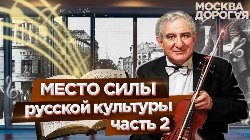 Михаил Казиник, большое интервью. Квартира в историческом особняке в Леонтьевском переулке.