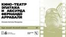 «Кино-Театр эпатажа и абсурда Фернандо Аррабаля». Лекция Антона Мазурова