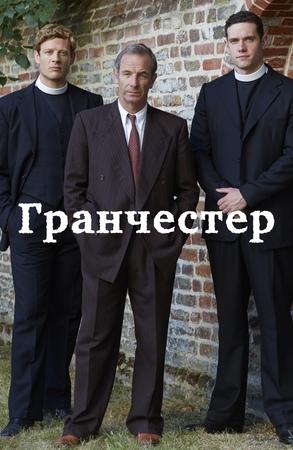 Гранчестер 2 сезон 1 серия