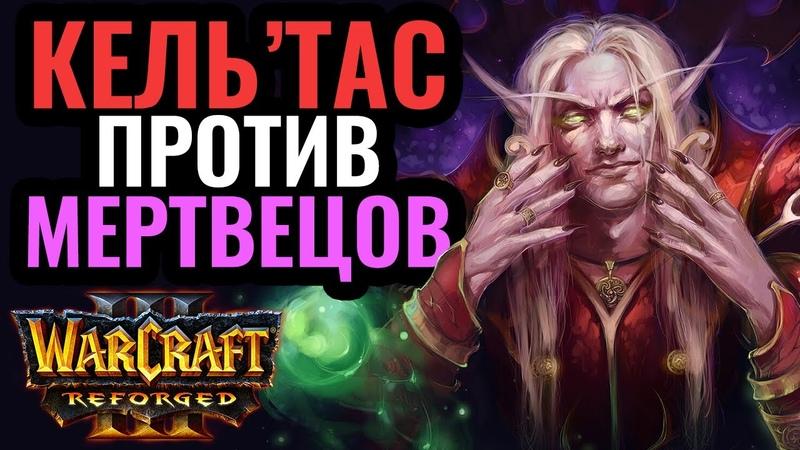 Маг Крови СЖИГАЕТ Нежить. ThundeR (HUM) vs TBC bm (UD) [Warcraft 3 Reforged]