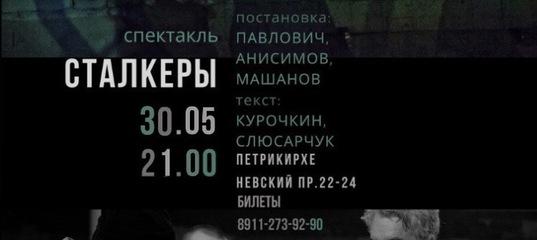 Спектакль «Сталкеры» / События на TimePad.ru