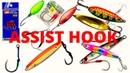 Assist hook для колебалки и пилькера. Зацепов и сходов - меньше. Делаем дома