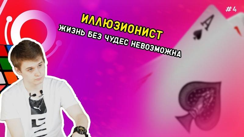 ИЛЛЮЗИОНИСТ или ЛЖЕЦ Фокусы COMEDY CLUB и Битва экстрасенсов Искусство обмана