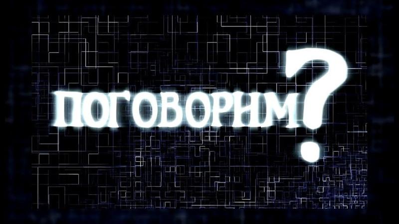 Поговорим выпуск 25 Кирилл Хлопин