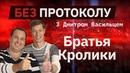 Владимир Моисеенко и Владимир Данилец / Братья кролики «Без протокола» с Дмитрием Васильцом 33