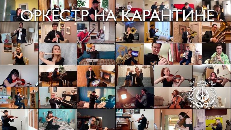 Оркестр на карантине Mariinsky Orchestra Isolated but still UNITED