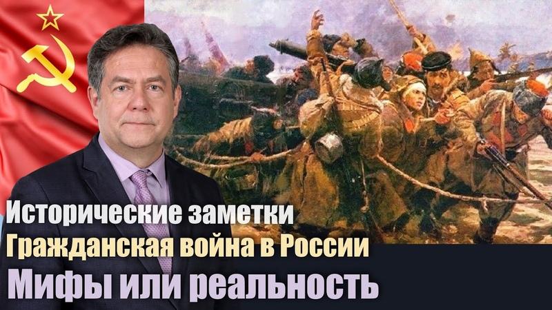 Гражданская война в России мифы и реальность Исторические заметки