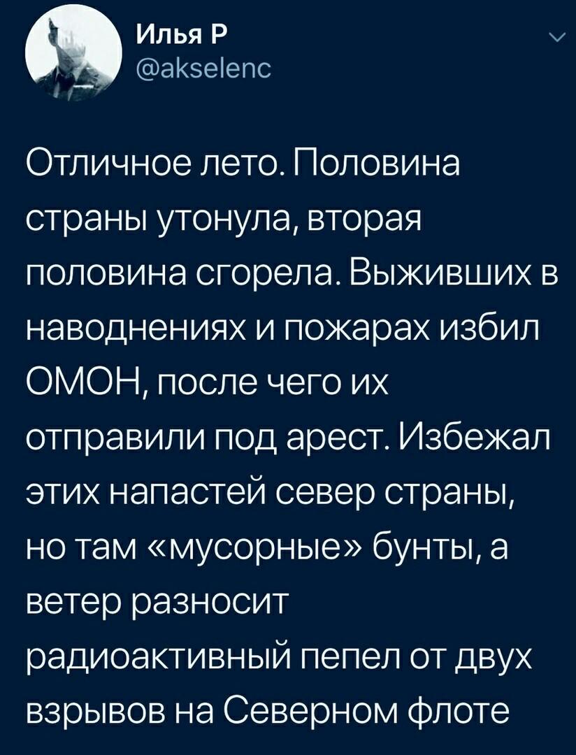 БУРЕВЕСТНИК РАСПАДА