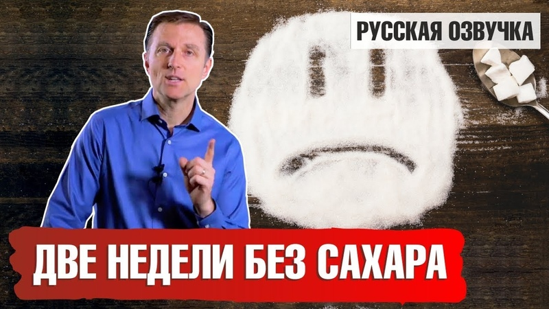 Сколько дней вы протянете БЕЗ САХАРА и что с вами станет русская озвучка