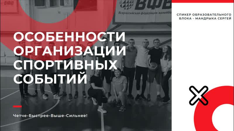 Школа Актива 2021 Спикер Мандрыка Сергей