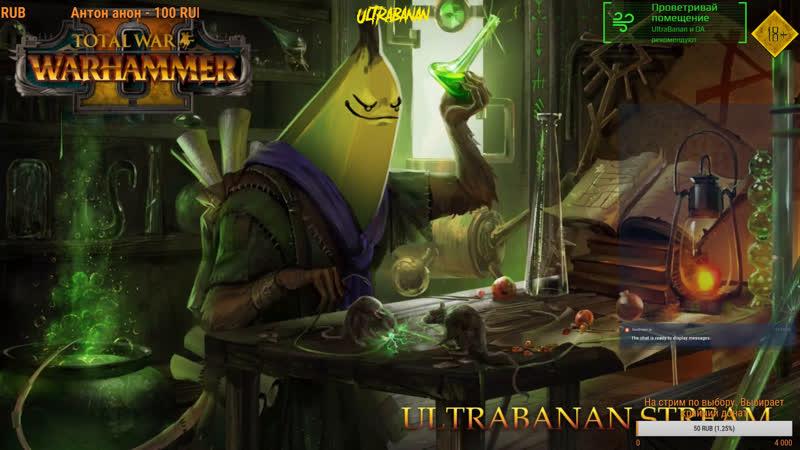 Total War Warhammer 2 ДА БИСТЫ НЕТ НЕ КРЫСЫ ДРУГОЙ КАРТИНКИ НЕТ ХОЧУ 1