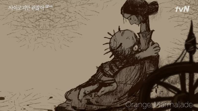 Отрывок из дорамы Это нормально быть не нормальным Мальчик зомби 04 серия Озвучка GREEN TEA