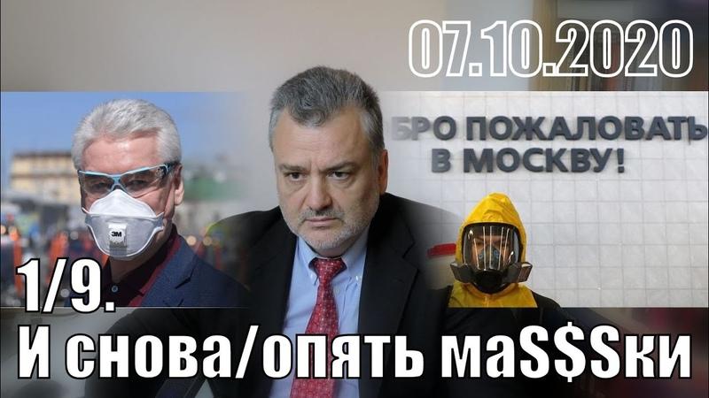 1 9 И снова опять маS$Sки Маскарад от оленевода Собянина SS