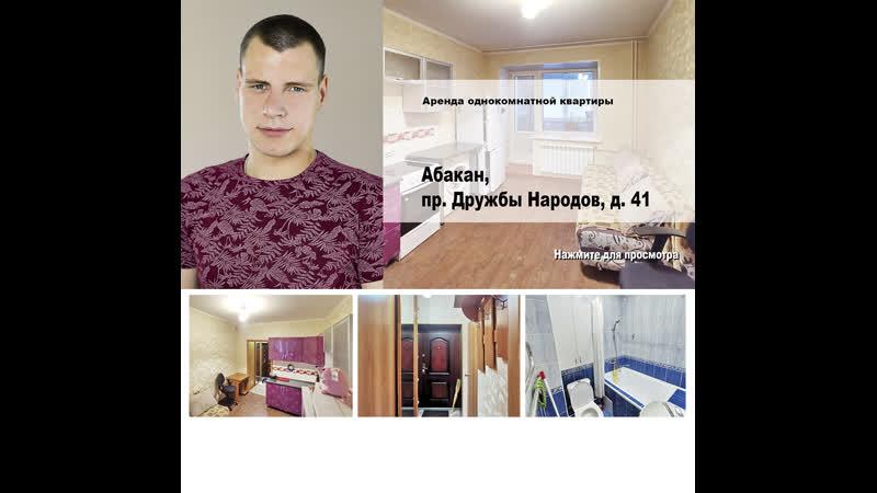 Абакан Дружбы Народов 41 Аренда однокомнатной квартиры студии