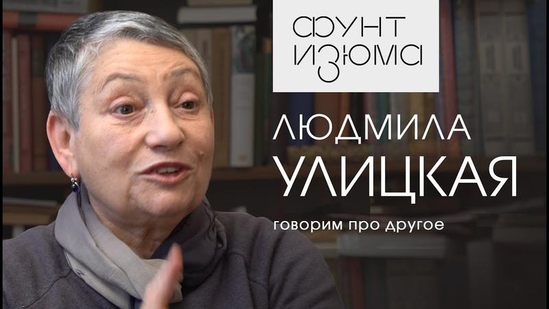 Людмила Улицкая Быть несчастной так же неприлично как ходить с пятном на заднице ФунтИзюма