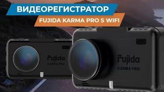 Видеорегистратор Fujida! Комбо - устройство - Fujida Karma Pro S WiFi!