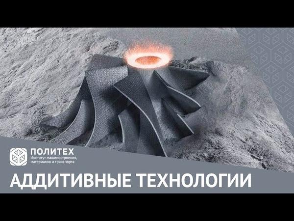 Аддитивные технологии в ИММиТ СПбПУ Матрица науки на телеканале Санк Петербург