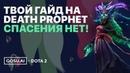 Дота 2 гайд Death Prophet. От банши спасения нет | Как играть на ДП | гайды от