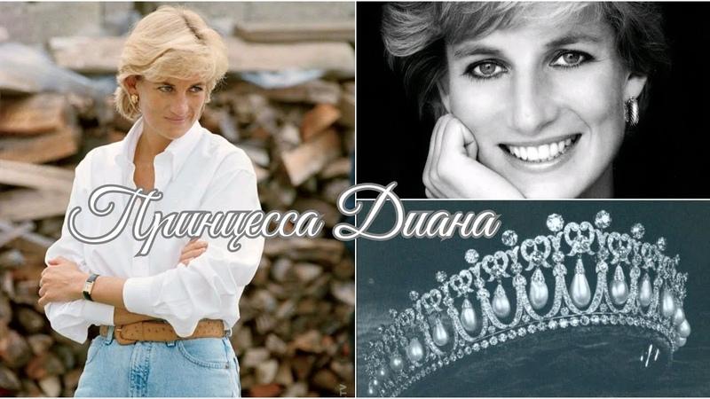 Бриллианты Принцессы Дианы История женщины сердца а не политики Тайна жизни и любви