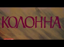 Колонна Румыния - ФРГ, 2 серии исторический, дубляж, советская прокатная копия