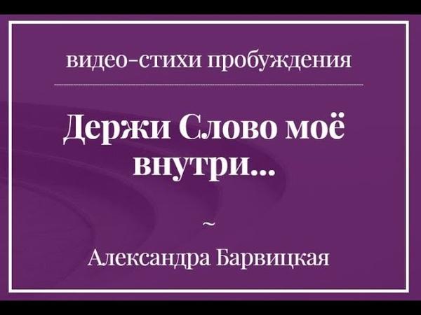 ДЕРЖИ СЛОВО МОЁ ВНУТРИ Александра Барвицкая Видео стихи пробуждения