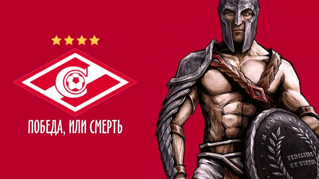 Герб Спартака и гладиатор