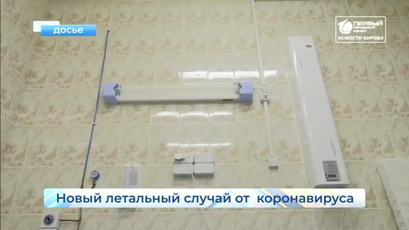 Сводка коронавируса 30 новых 1 умер Новости Кирова 22 05 2020