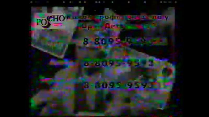 Рекламный блок (СТС, 1998)