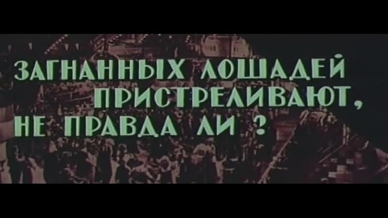 Загнанных лошадей пристреливают не правда ли США 1969 Джейн Фонда дубляж советская прокатная копия