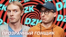 ПРОЗРАЧНЫЙ ГОНЩИК В DZK / Марк Куцевалов х Игорь Ласточкин