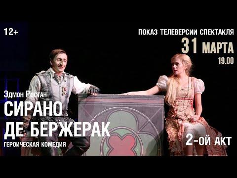 Спектакль Сирано де Бержерак 2 ой акт