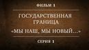 ГОСУДАРСТВЕННАЯ ГРАНИЦА ФИЛЬМ 1 «МЫ НАШ, МЫ НОВЫЙ…» 1 СЕРИЯ