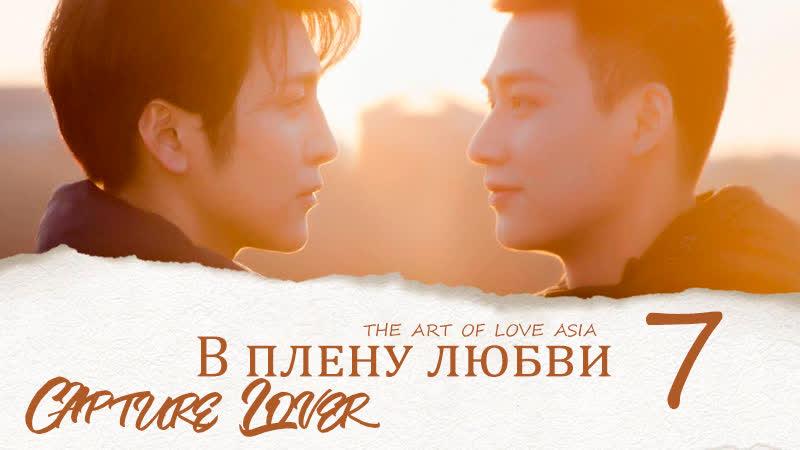 В плену любви Capture Lover 7 Эпизод русские субтитры