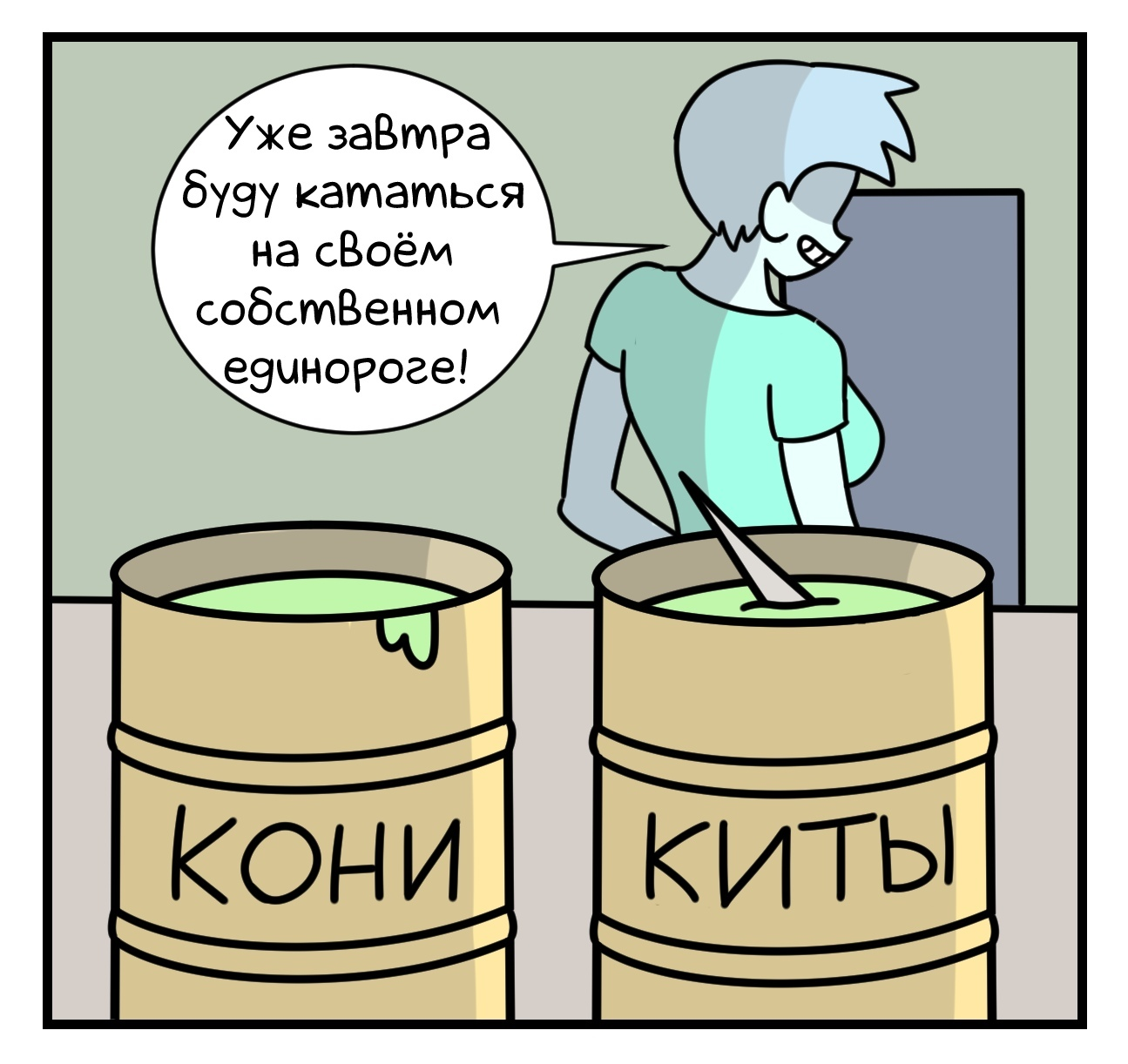 """""""Единорог"""""""