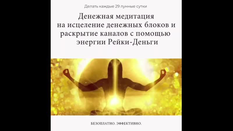 Денежная медитация с энергией Рейки Дегьги