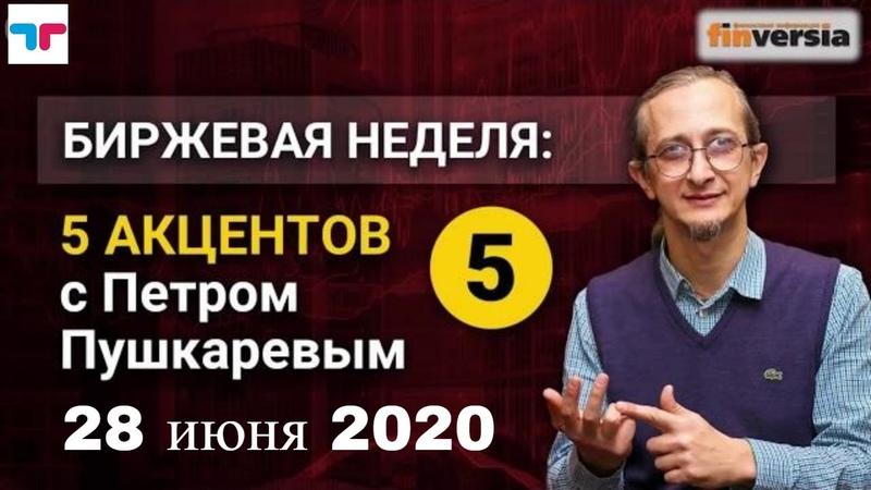 TeleTrade в СМИ - 5 Акцентов с Петром Пушкаревым Финверсия