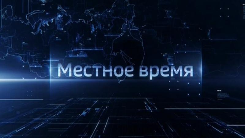 Выпуск программы Вести-Ульяновск - 7.08.20 - 14.30