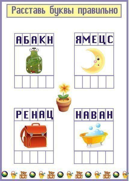 ДИДАКТИЧЕСКАЯ ИГРА ИГРАЕМ СО СЛОВАМИ Дидактическая игра поможет ребенку закрепить навыки чтения, развить внимание, память, мышление, вызвать интерес к
