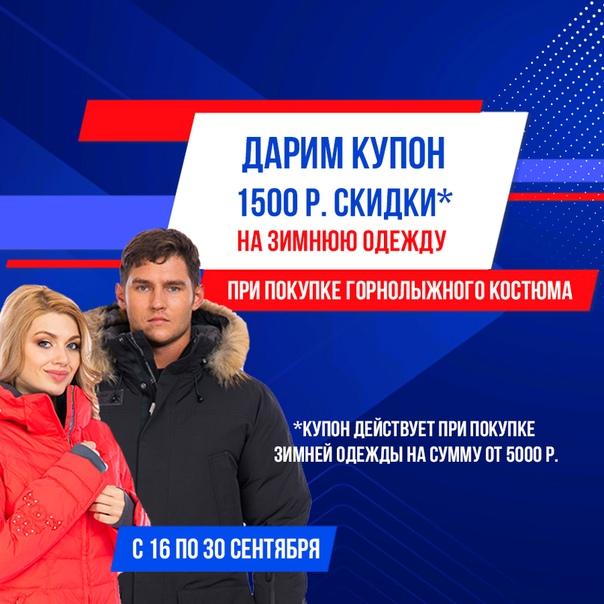 ДАРИМ КУПОН 1 500 РУБ СКИДКИ