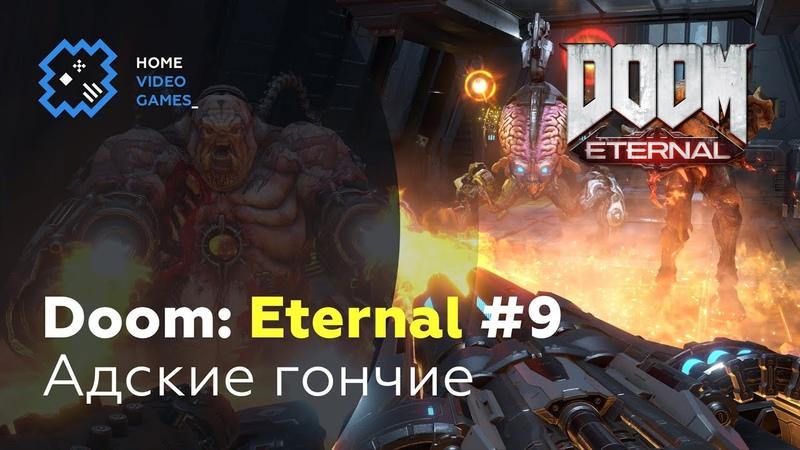 Doom Eternal ПРОХОЖДЕНИЕ 9 Адские гончие