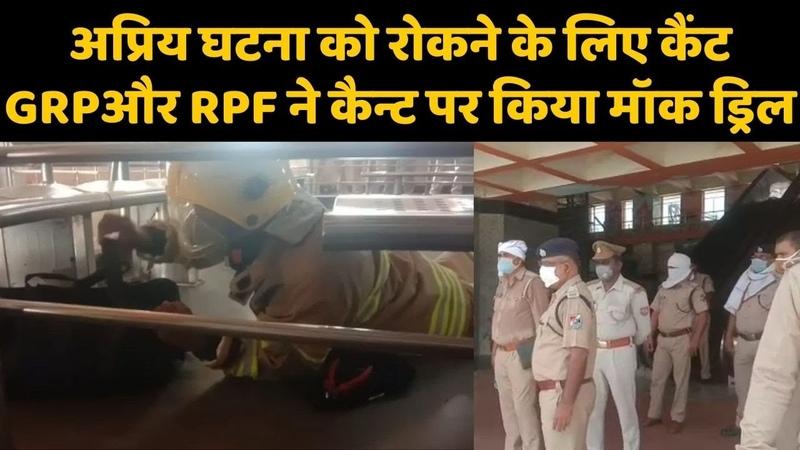 Varanasi News अप्रिय घटना को रोकने के लिए कैंट GRP और RPF पर कि